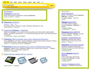 Контекстная реклама в яндексе гугле